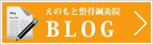 榎本整骨鍼灸院ブログ