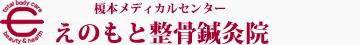 榎本メディカル(えのもと整骨院・鍼灸院)「深江橋駅」3分(大阪市・城東区)
